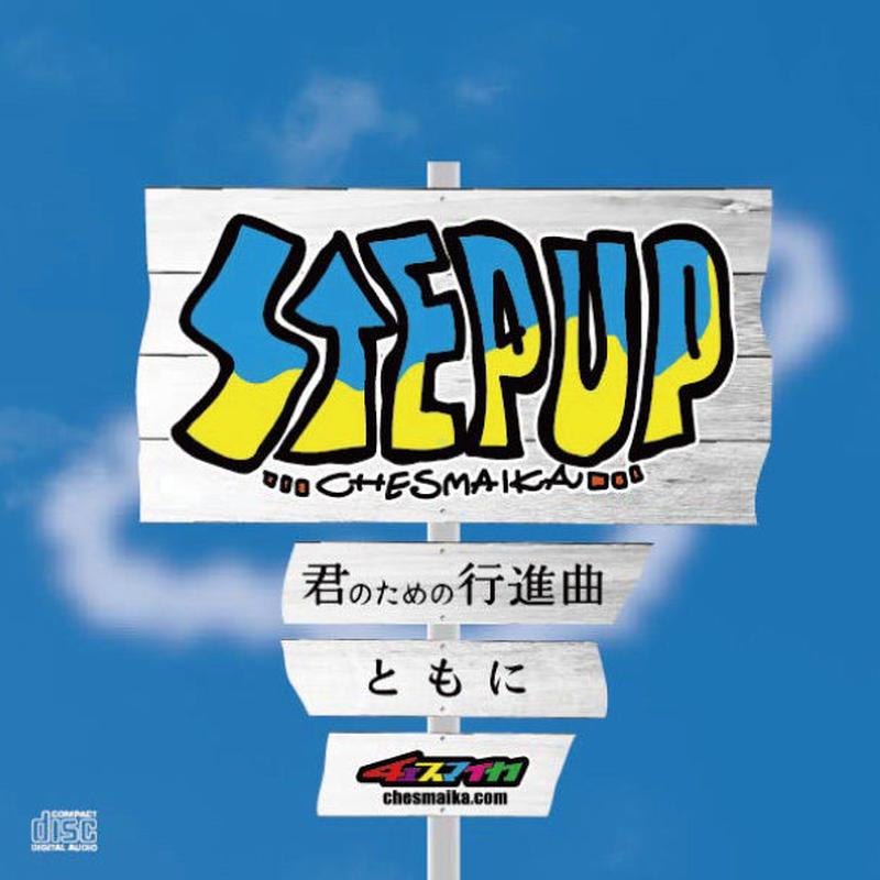 4曲入りsingleCD「STEP UP!!!!」