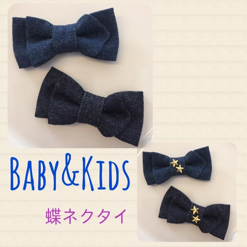 Baby&Kids用蝶ネクタイ  デニムリボン  ★スタッズなし★