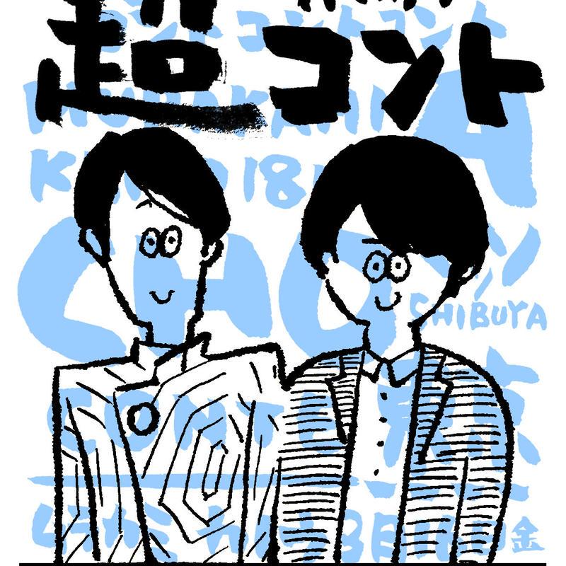 【チケット】「Aマッソの超コント」倉本美津留プロデュース超コントLIVE 第一部 2018年3月16日(金)ユーロライブ
