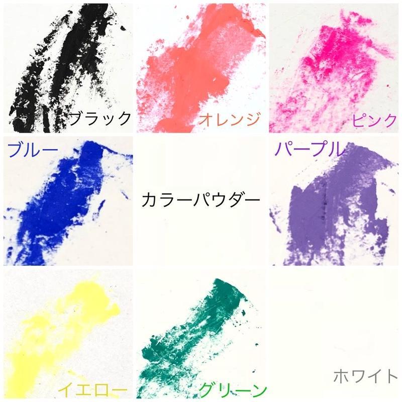 カラーパウダー