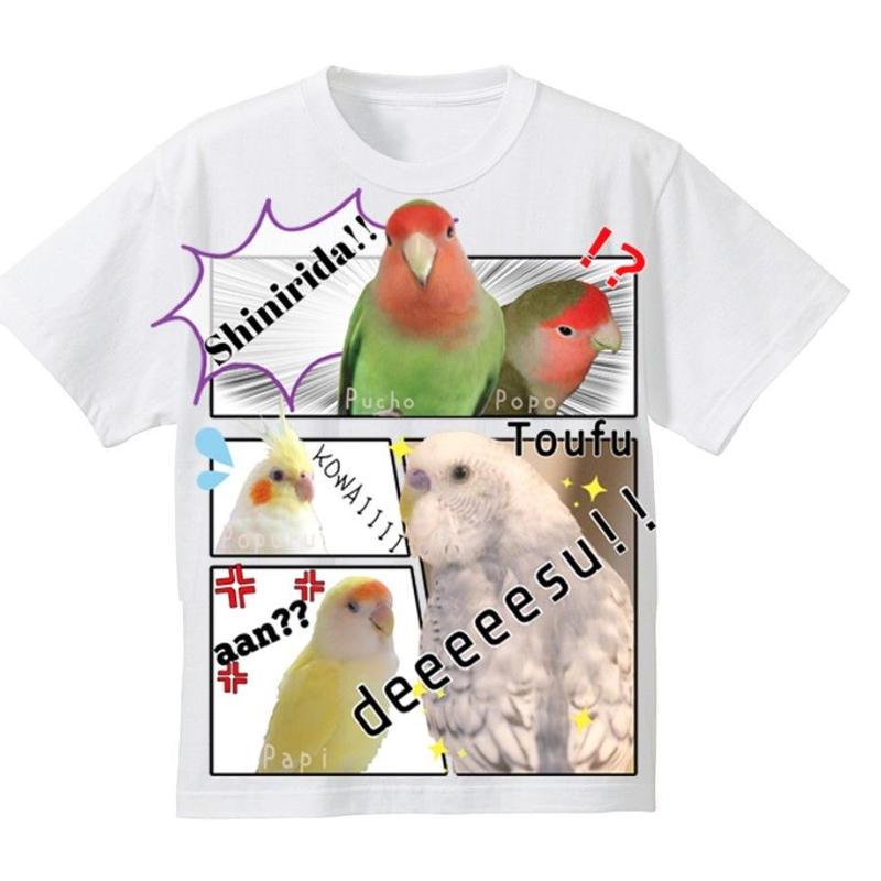 はじめまして、ふーちゃんです。Tシャツ