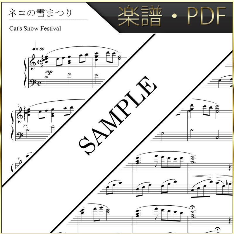 【楽譜/PDF】ネコの雪まつり