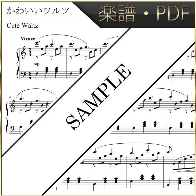 【楽譜/PDF】かわいいワルツ
