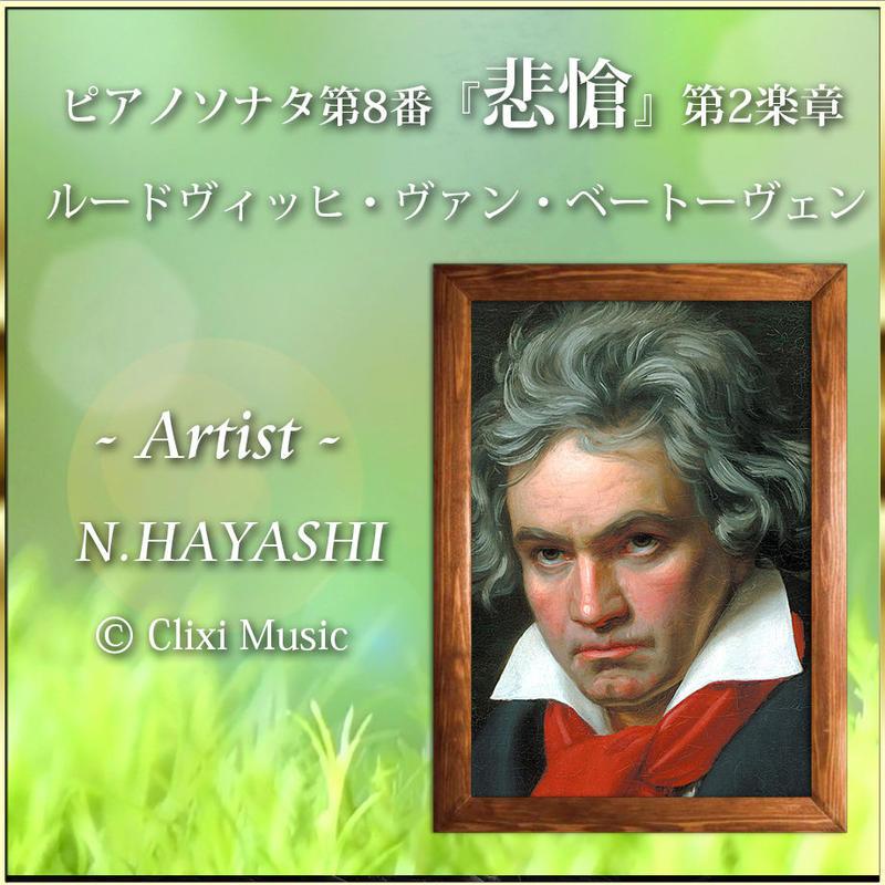 【MP3】ベートーヴェン_ピアノソナタ第8番『悲愴』第2楽章