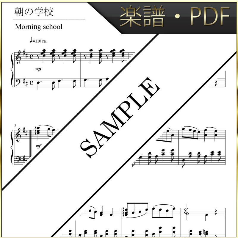 【楽譜/PDF】朝の学校