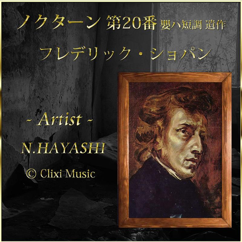 【MP3】ショパン_ノクターン第20番遺作