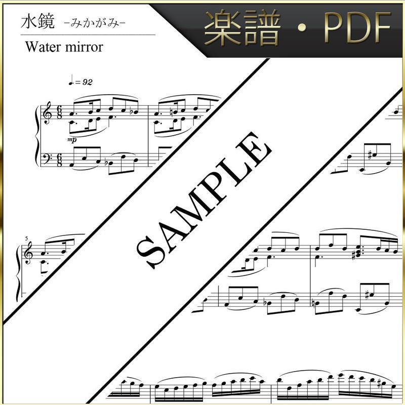 【楽譜/PDF】水鏡-みかがみ-