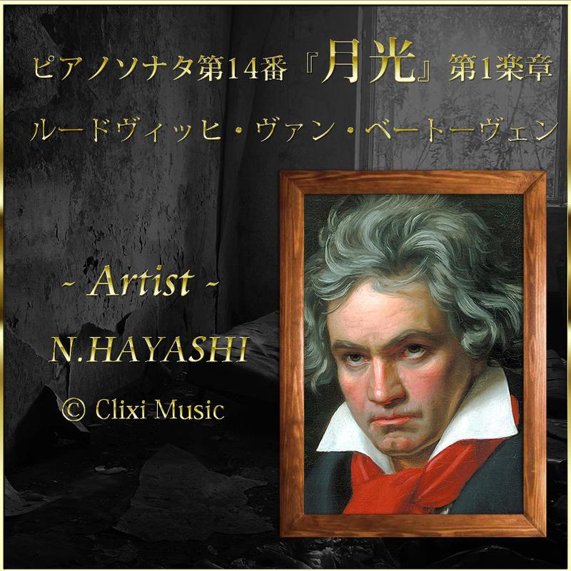 【MP3】ベートーヴェン_ピアノソナタ第14番『月光』第1楽章