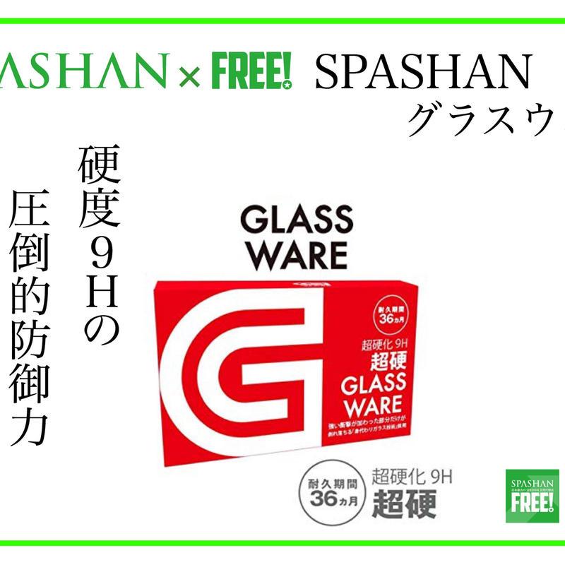 スパシャン グラスウェア 9H GLASSWARE SPASHAN