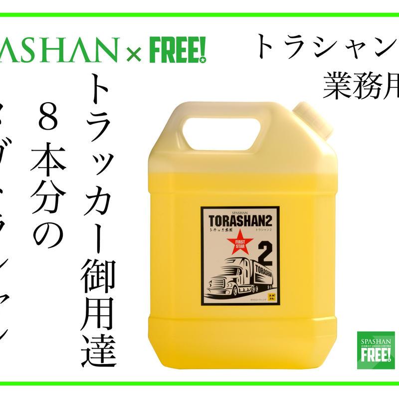 トラシャン2 業務用4L TORASHAN2 トラック業界の革命児 スパシャン SPASHAN