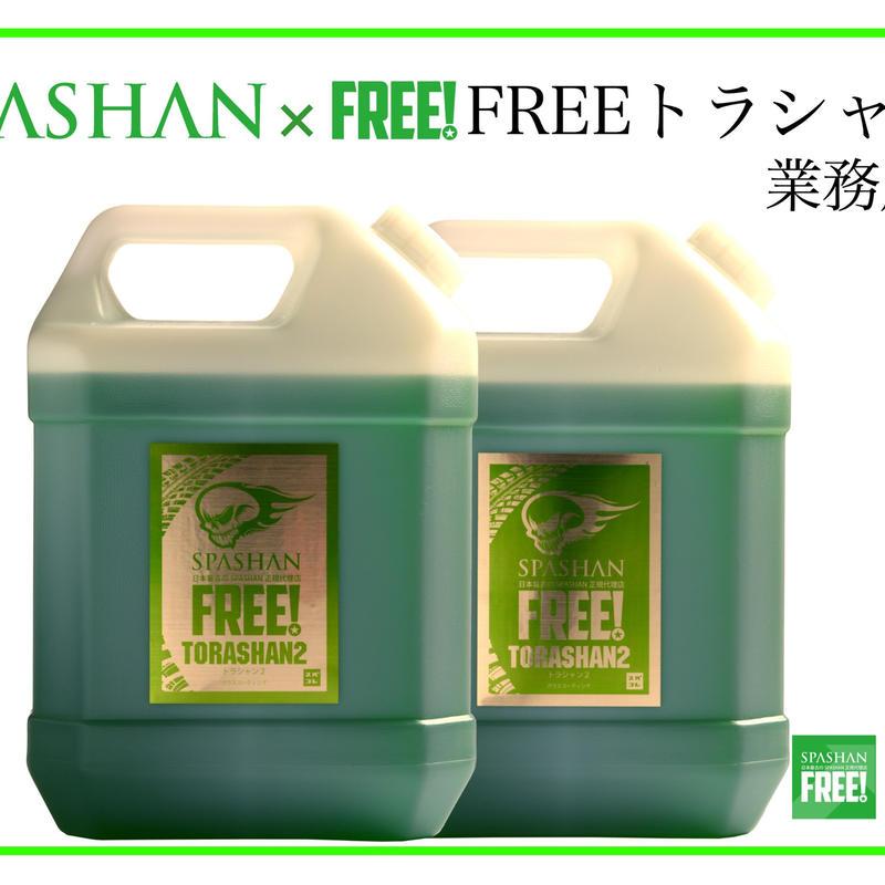 スパシャン【北海道限定】FREEトラシャン2 業務用4L