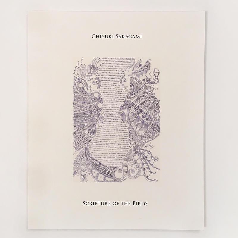 坂上チユキ 鳥の写本