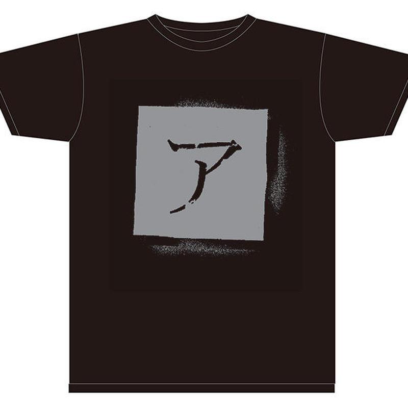 アレルギー ア印 T-shirt (Black)