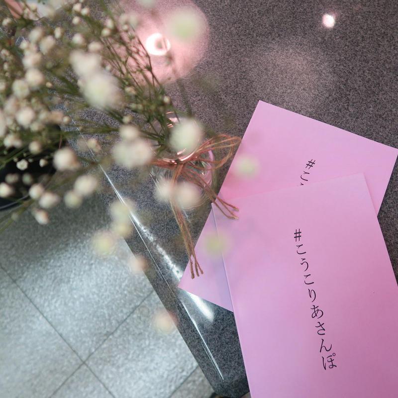 #こうこりあさんぽ vol.3 カラー