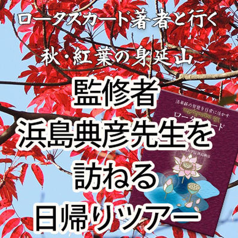 ロータスカード日帰りツアー 11月20日開催!