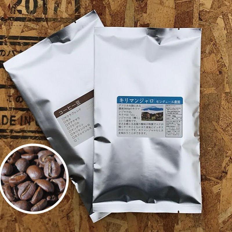 キリマンジャロコーヒー豆モンデュール農園200g (Tanzania coffee beans) 【メール便】