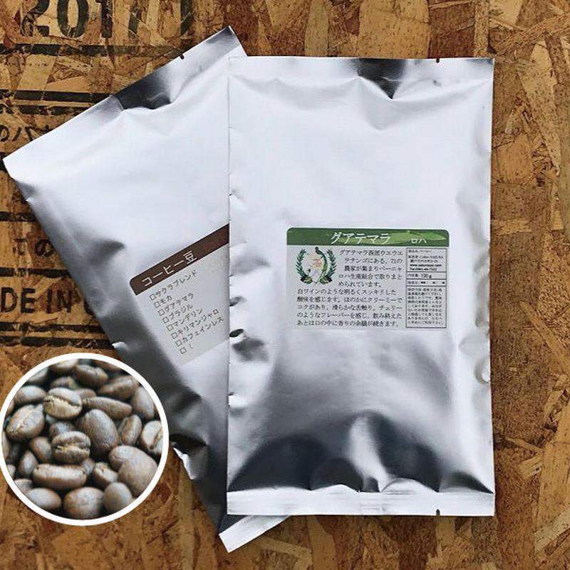 グアテマラコーヒー豆ロハ200g (Guatemala coffee beans) 【メール便】