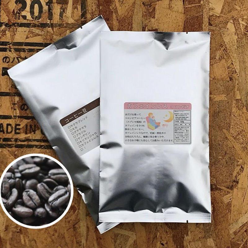 カフェインレスコーヒー豆 デカフェコロンビア200g(decafe coffee beans) 【メール便】