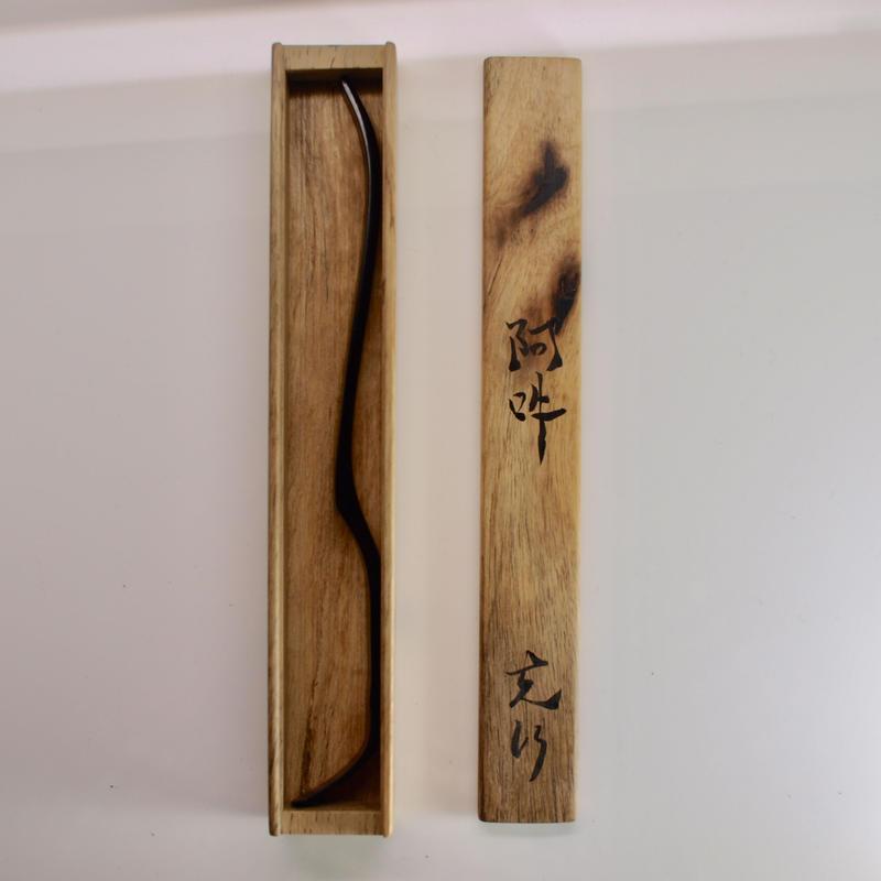 黒柿の茶杓 銘「阿吽」