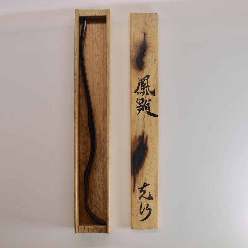 黒柿の茶杓 銘「鳳雛」