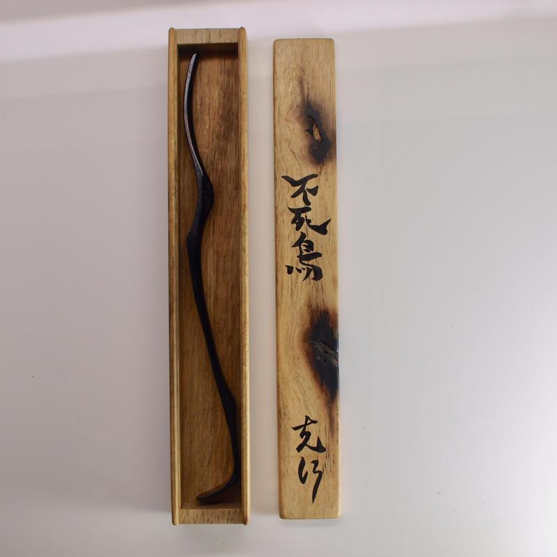 黒柿の茶杓 銘「不死鳥」