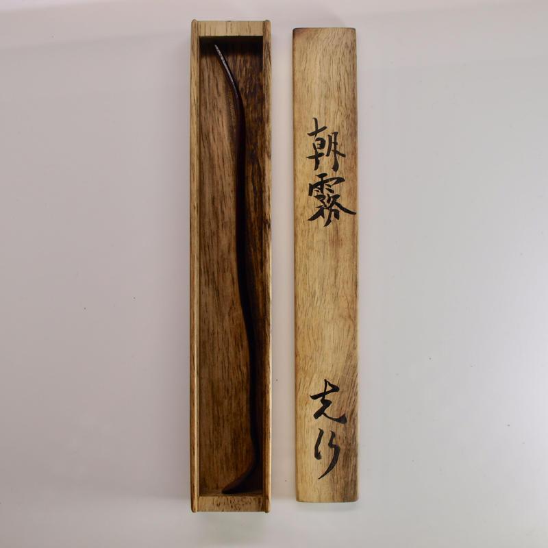 黒柿茶杓 銘「朝霧」