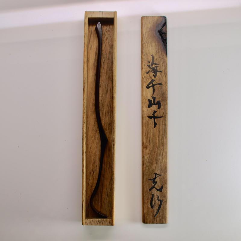 黒柿の茶杓 銘「海千山千」