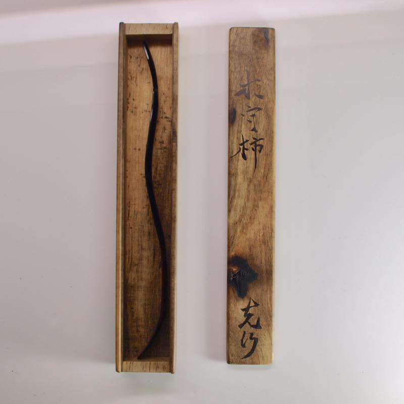黒柿の茶杓 銘「木守柿」