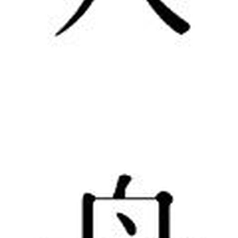 【店舗引き渡し専用】  シナモン酵母パン