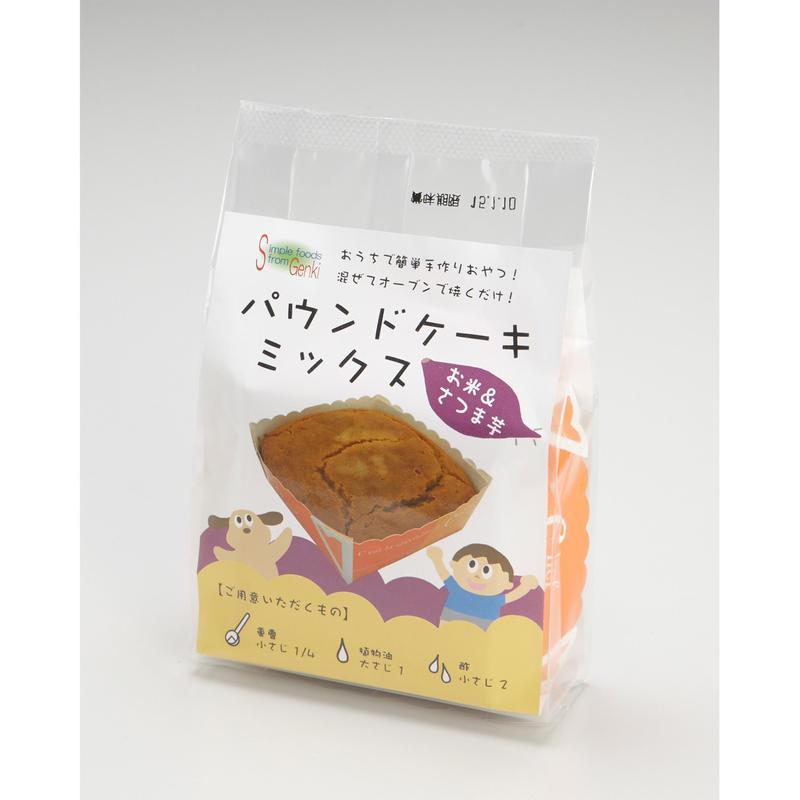 パウンドケーキミックス  お米&さつま芋(120g)