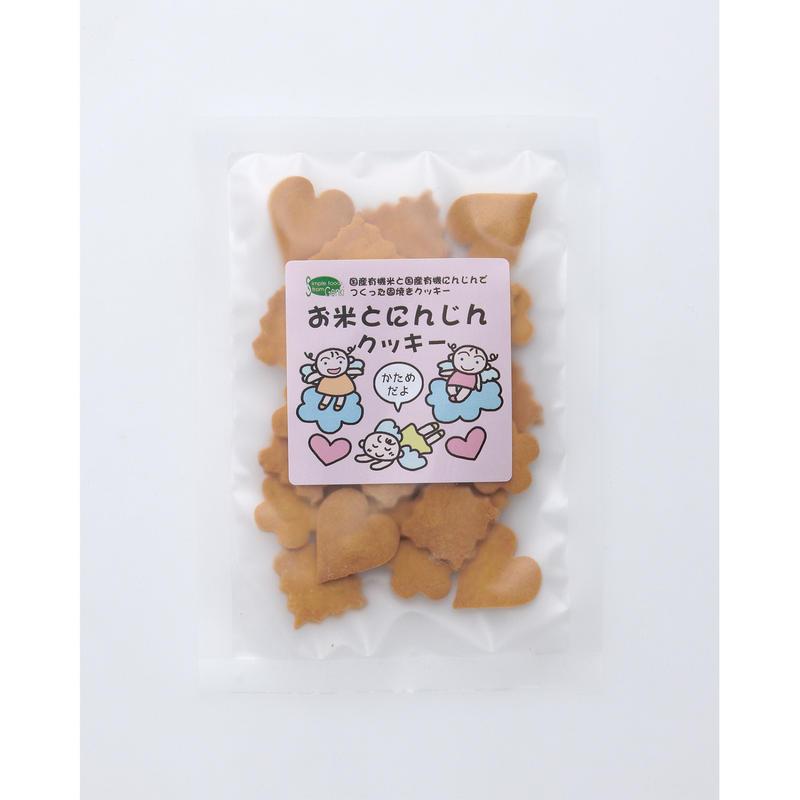 お米とにんじんクッキー(40g)