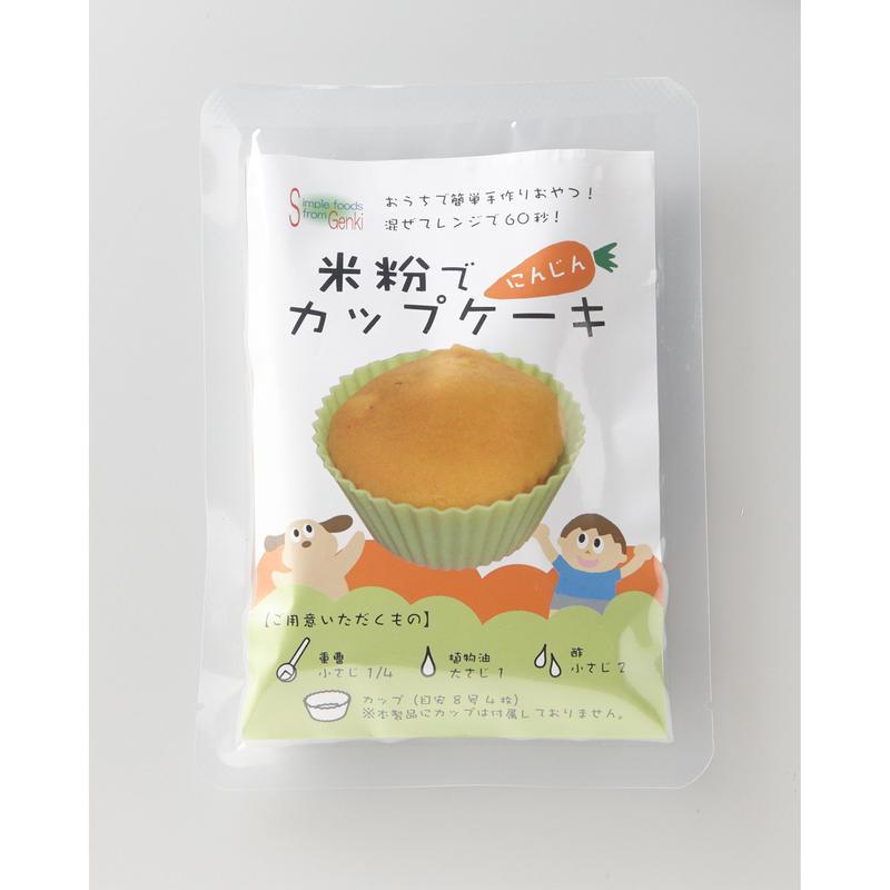 米粉でカップケーキ  にんじん(100g)