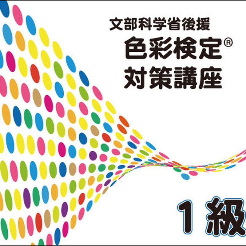 色彩検定対策CD講座1級2次