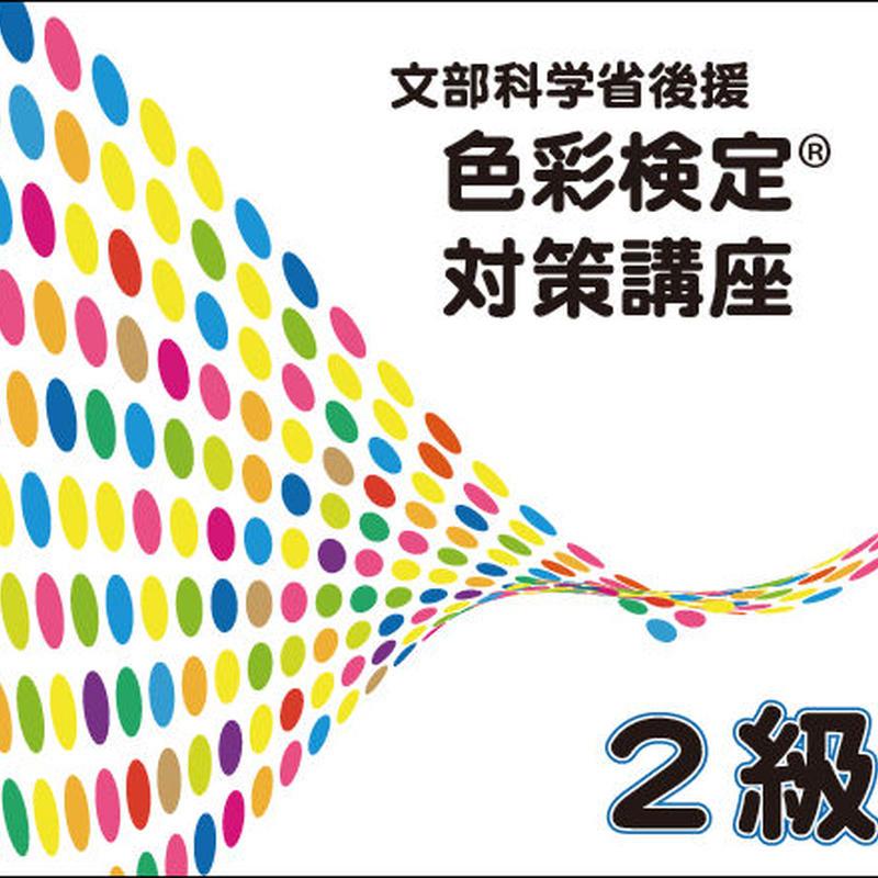 色彩検定対策CD講座2級