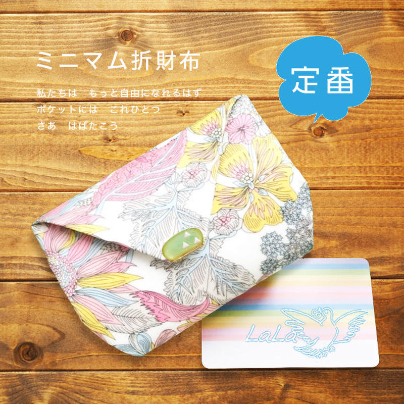 【受注生産】ミニマム折財布 ☆ Sunflower PK ☆