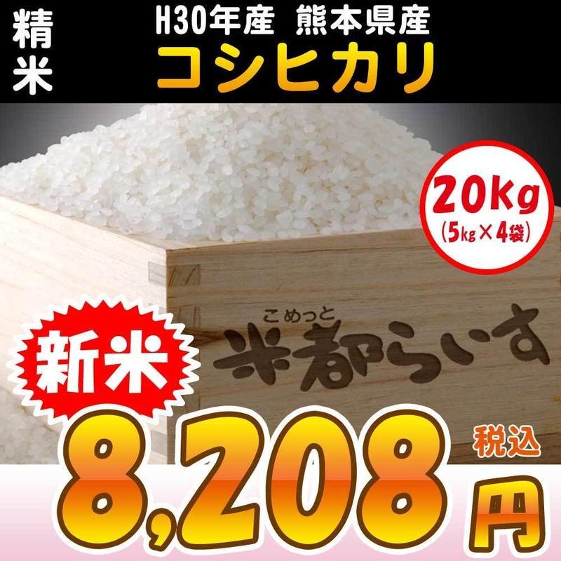 【精米】H30年度産熊本コシヒカリ 20kg