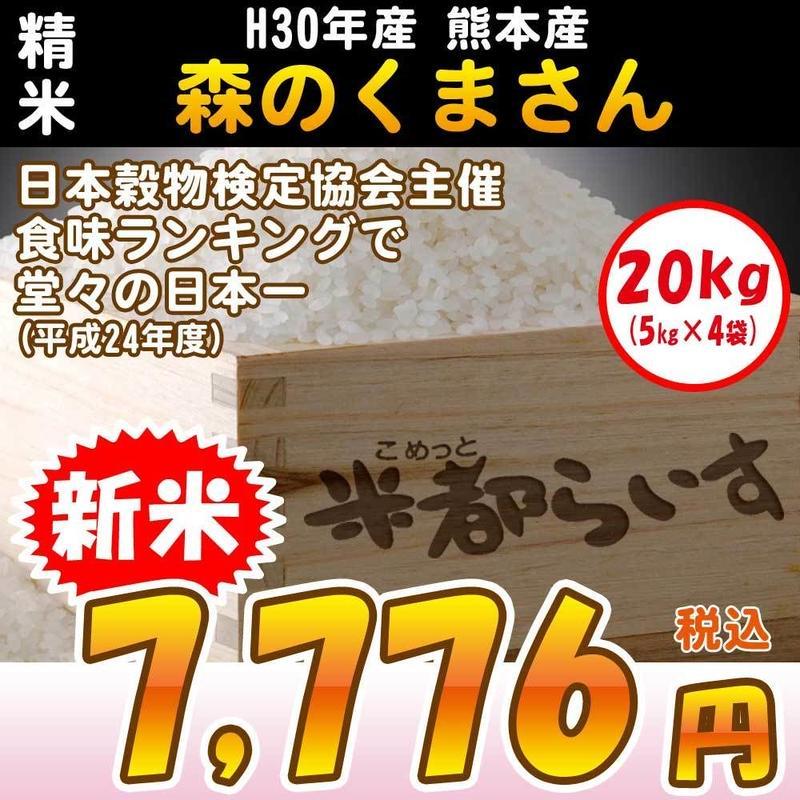 【精米】H30年度産森のくまさん 20kg