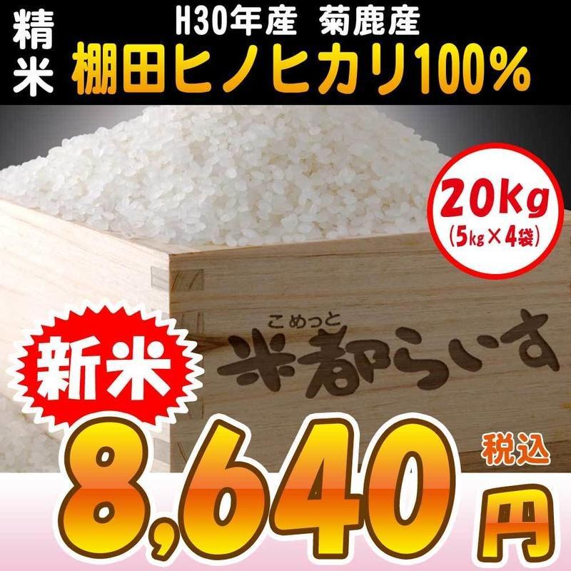 【精米】H30年度産 菊鹿 棚田ヒノヒカリ 20kg