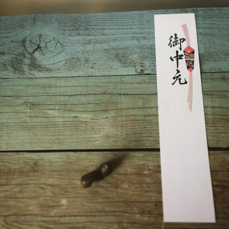 熨斗 / お中元