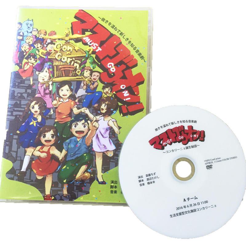 「MUST GO ON!ーコンカリーニョ誕生秘話ー」公演DVD