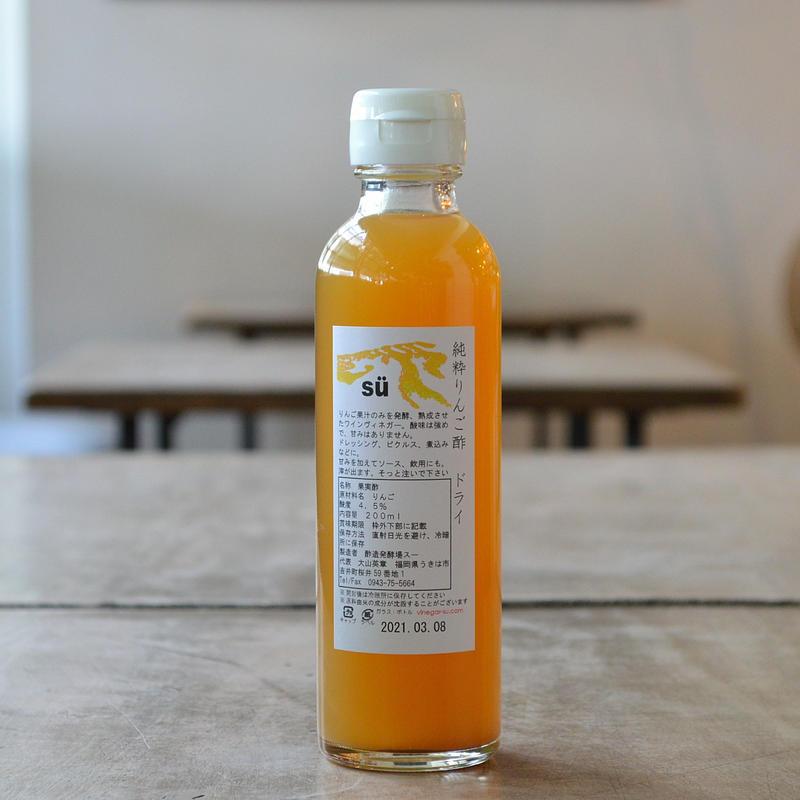 酢造発酵場スー / 純粋りんご酢・ドライ