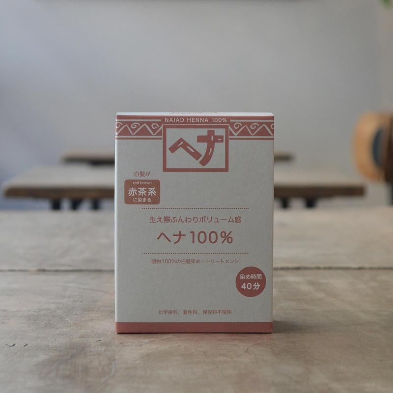 ナイアード / ヘナ100%