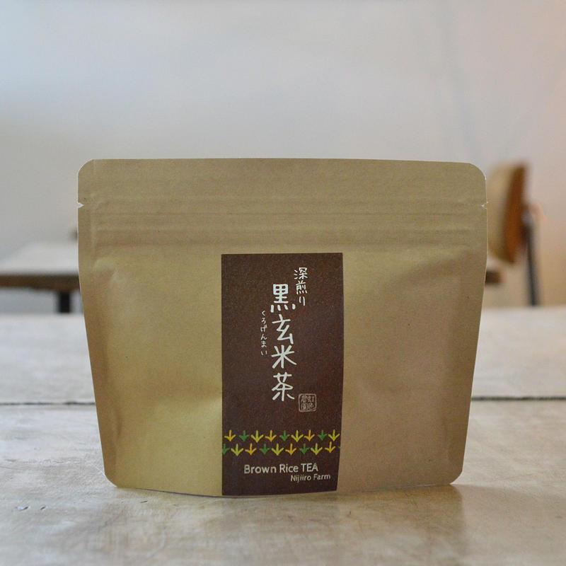 にじいろ農園 / 黒玄米茶