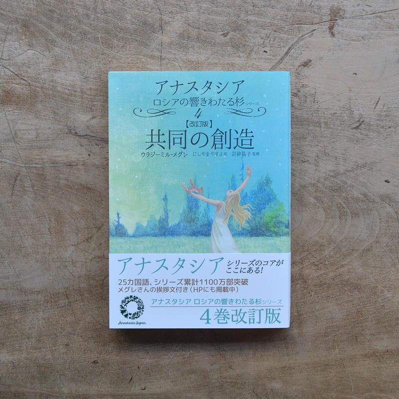 アナスタシア・ロシアの響きわたる杉シリーズ 4巻 改訂版 「共同の創造」