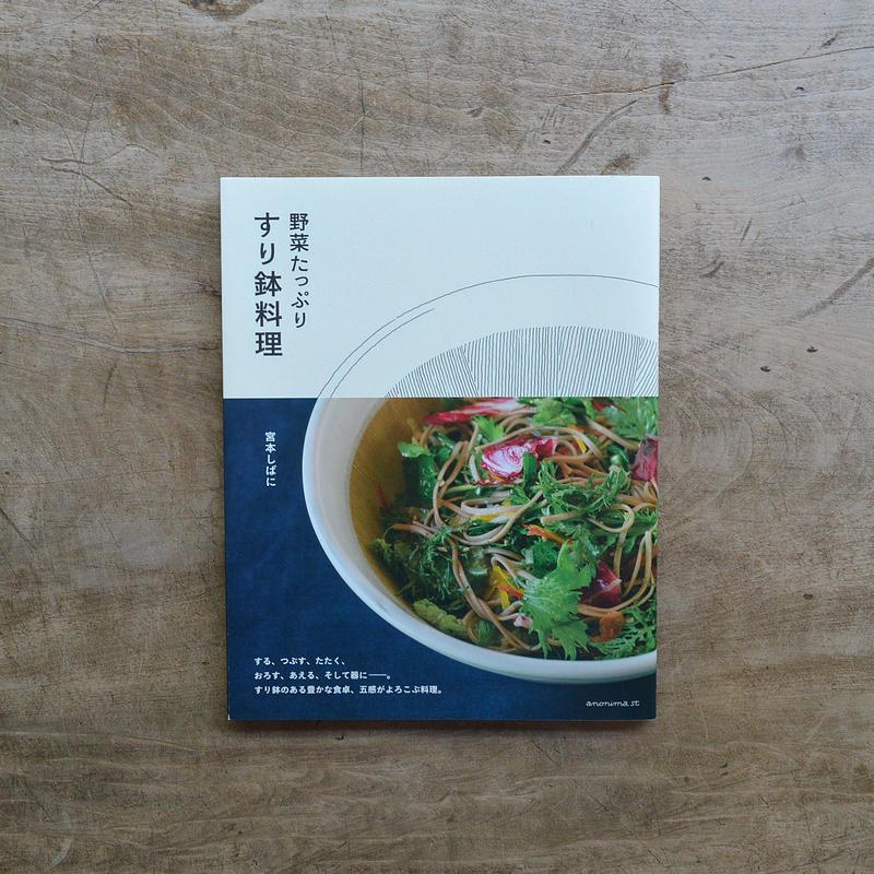 野菜たっぷり すり鉢料理