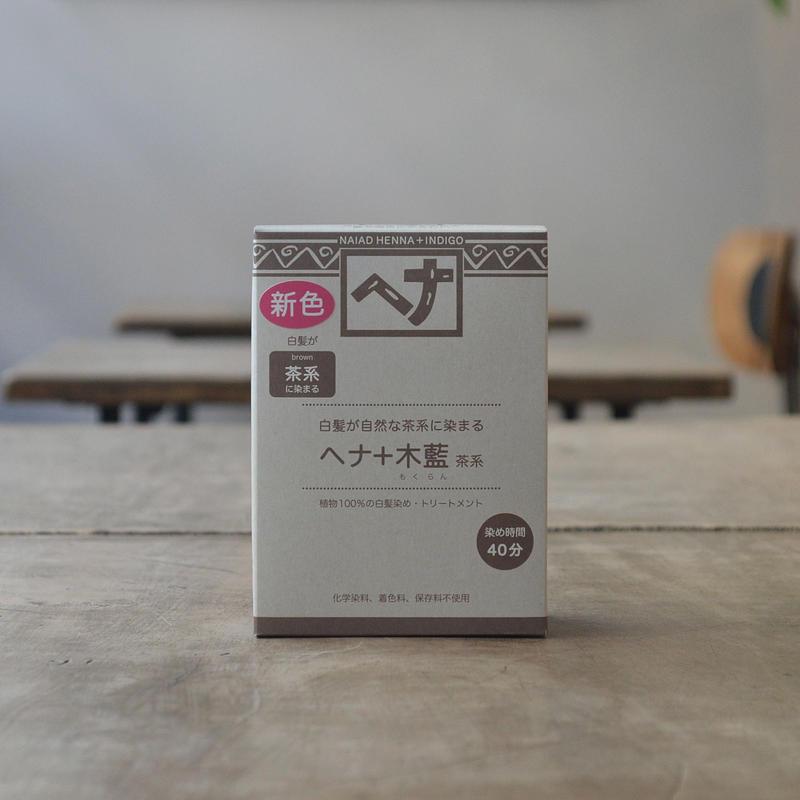 ナイアード / ヘナ+木藍・茶系