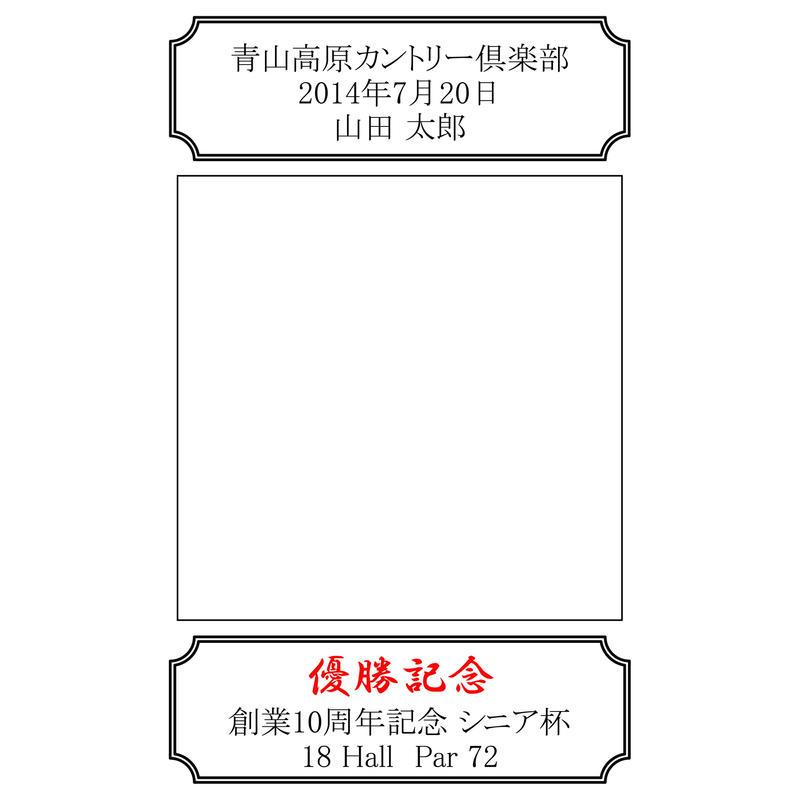 モニュメントの基盤に施した印字例(価格はセット)