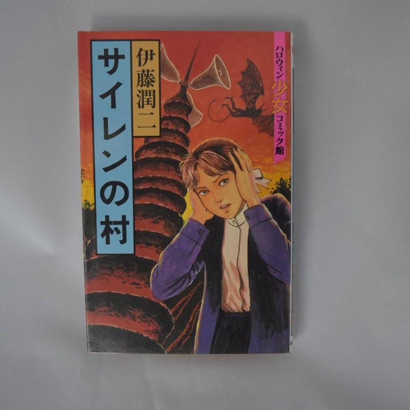 伊藤潤二/サイレンの村/朝日ソノラマ/ハロウィン少女コミック館