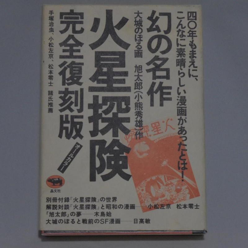 『火星探検』完全復刻版/大城のぼる・画/旭太郎(小熊秀雄)作/晶文社