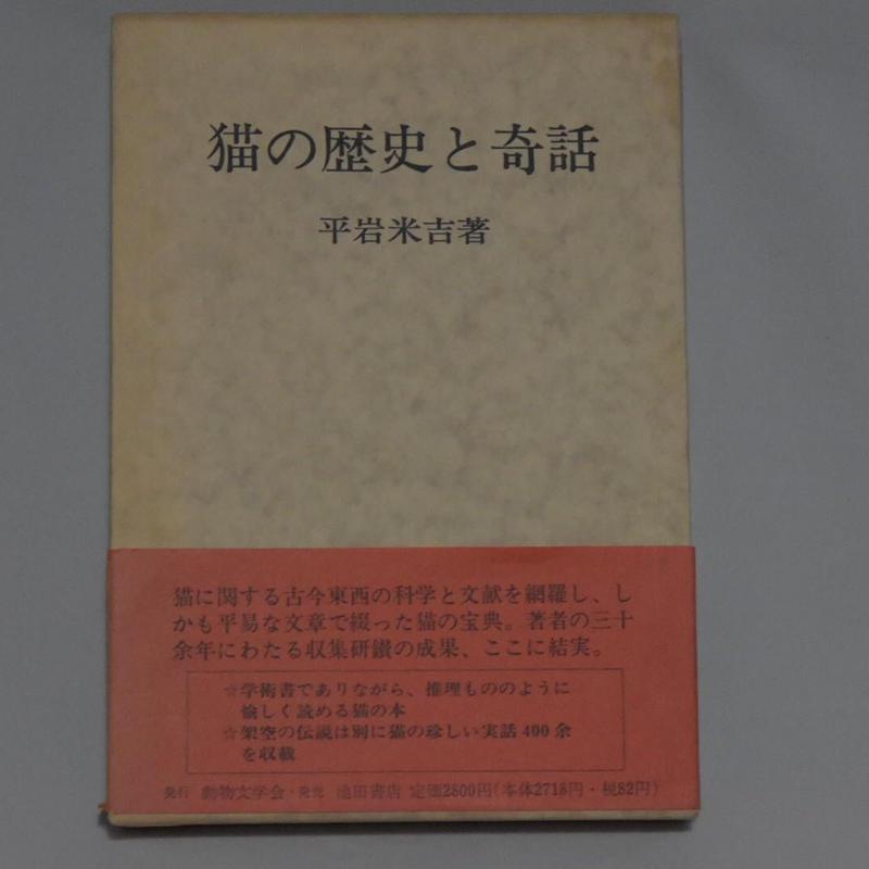猫の歴史と奇話/平岩米吉/池田書店